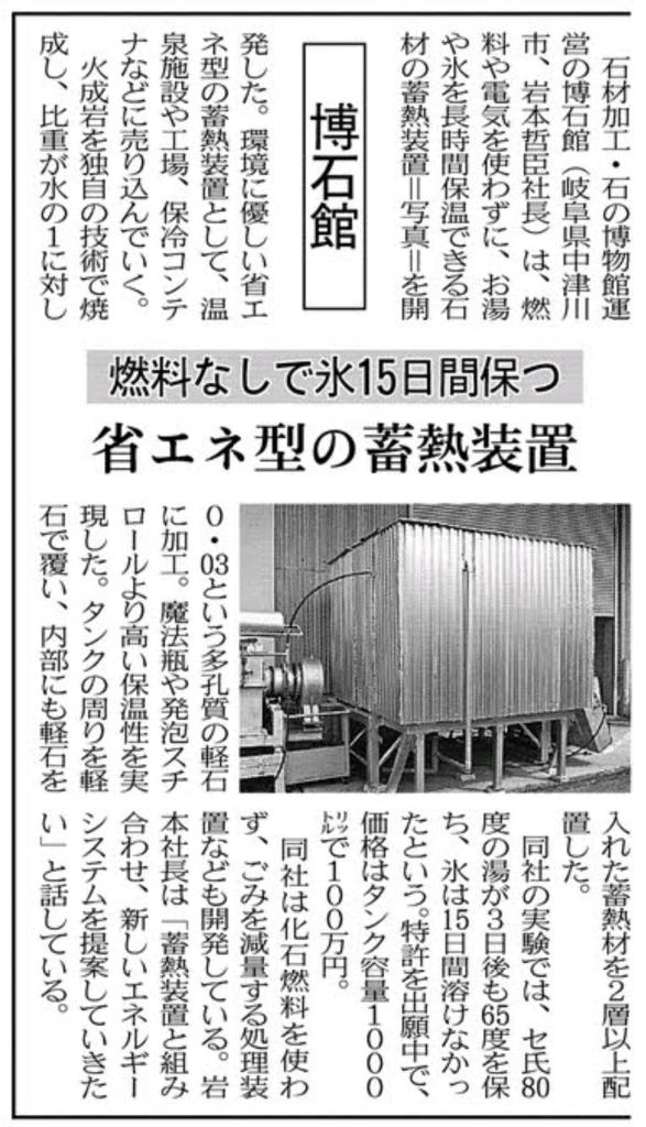 日経新聞中部経済版博石館